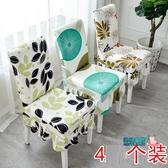 椅子套 椅子套罩通用彈力家用酒店餐桌餐椅套凳子套連體簡約歐式椅墊套裝