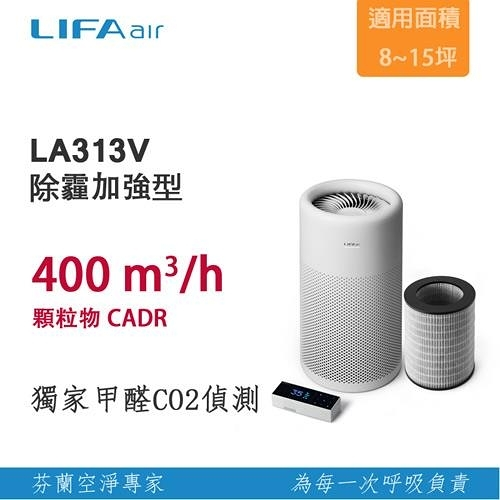 LIFAair LA313V 家用空氣清淨機【原價17900,限時特惠】