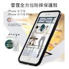 【妃凡】SGS軍規防摔!雷霆 全方位 防摔 保護殼 iPhone 6 / 7 / 8 Plus 手機殼 防護盾 77
