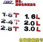 汽車排量標1.4T1.8T2.0T3.0T2.0L2.4L3.0L 金屬 車貼車尾標