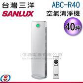 【信源】40坪【SANLUX台灣三洋空氣清淨機】ABC-R40 / ABCR40