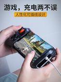 遊戲手柄 地求生刺激戰場神奇王者榮耀走位神器手遊蘋果安卓手機專用外設按鍵 曼慕衣櫃