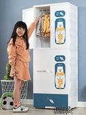 收納櫃 加厚兒童衣櫃收納櫃塑料簡易衣櫥寶寶儲物櫃抽屜式嬰兒衣服整理箱【快速出貨】