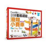 【風車】FOOD超人滑翔小賽車