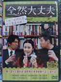 挖寶二手片-L06-049-正版DVD*日片【全然大丈夫】-木村佳乃*荒川良良