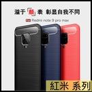 【萌萌噠】紅米 Note9 / 紅米Note9 pro 類金屬碳纖維拉絲紋 軟硬組合款 全包防摔 矽膠軟殼 手機殼