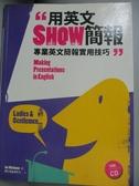 【書寶二手書T8/語言學習_QDY】用英文Show簡報-專業英文簡報實用技巧_附光碟_伊恩·麥金農