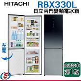 【新莊信源】(左開)313公升【HITACHI 日立】雙門變頻電冰箱R-BX330L/RBX330LXGR/RBX330LGPW