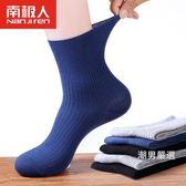 中筒襪 松口襪老年男士寬口襪子夏季防臭不勒腳老人胖子中筒襪短襪 5雙