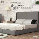 床組【UHO】孟加拉-造型貓抓皮二件組(床頭片+床底)-6尺雙人加大