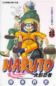 NARUTO火影忍者(14)