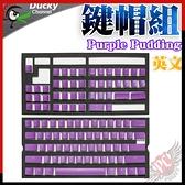 [ PCPARTY ] 創傑 Ducky PBT 雙色布丁 二色成形 紫色 布丁鍵帽 英文 鍵帽組