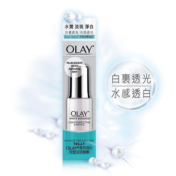 OLAY高效透白光塑淡斑精華30ml