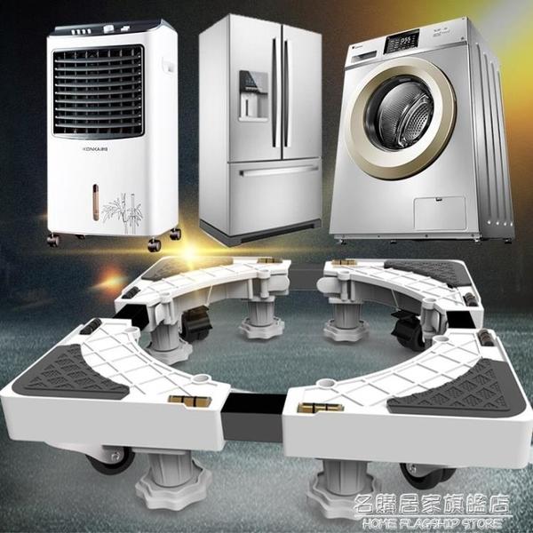 全自動洗衣機底座架腳架移動萬向輪海爾小天鵝冰箱通用置物架支帶 NMS名購居家