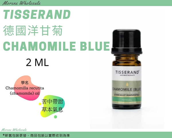 英國Tisserand 德國洋甘菊精油 Chamomile (Blue) Essential Oil 2ML 現貨正品 快速發貨【Morene】