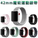 【42mm】 Apple Watch Series 1/2/3 運動魔術錶帶/智慧手錶運動型錶環/魔鬼氈扣帶/尼龍織紋-ZW