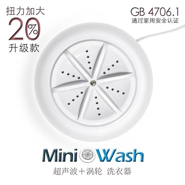 小型洗衣機110-240v USB充電水桶超聲波渦輪洗衣機神器手持便攜式宿舍小型迷你襪子洗衣器推薦
