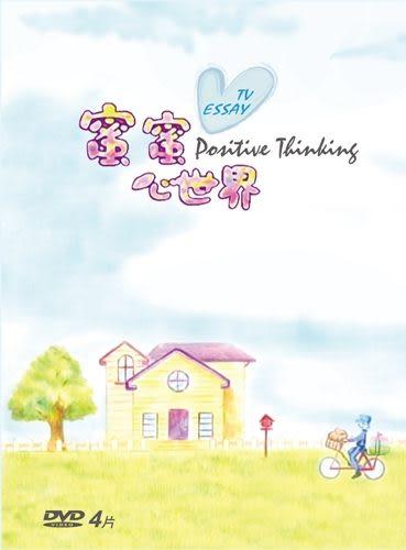 蜜蜜心世界 DVD 4片裝 (音樂影片購)