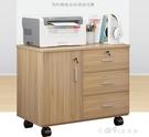 快速出貨 活動櫃文件矮櫃辦公電腦桌下櫃三抽屜帶鎖資料可行動木質床頭櫃子 【全館免運】