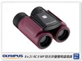 OLYMPUS 8x21 RC II WP 8倍 防水 折疊 雙筒 望遠鏡 石板藍/品紅色/橄欖綠(公司貨)