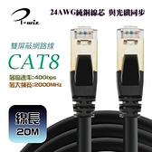 i-wiz CAT.8 S/FTP 超高速網路線 20M