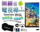 【小樺資訊】開發票 v350sp 無線電視棒 iOS及Andriod均適用 支援最新蘋果系統iOS10.3 支援air