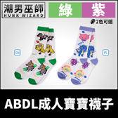 ABDL 成人寶寶襪子 Rearz | 歡樂動物 莉莉的小怪物 加拿大成人尿布品牌