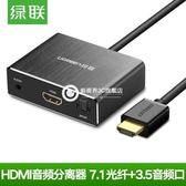 HDMI音頻分離器4K高清3D轉光纖音響7/5.1聲道 3.5耳機轉換器