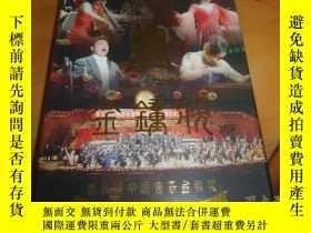二手書博民逛書店第五屆中國音樂金鐘獎紀實---2CD+DVD--罕見 原版  未