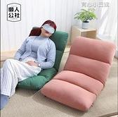 懶人沙發沙發榻榻米單人宿舍床上電腦椅可折疊日式簡約靠背椅YYJ 育心館