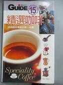 【書寶二手書T2/餐飲_GFN】精選咖啡-成為咖啡專家的第一本書_柯明川
