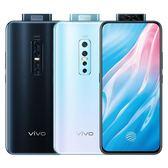VIVO V17 Pro (8G/128G)【加送VIVO 運動毛巾~內附保護套+保貼】