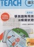 二手書R2YB《大考教學誌TEACH提/趣 國文 109年學測趨勢預測與模擬試題
