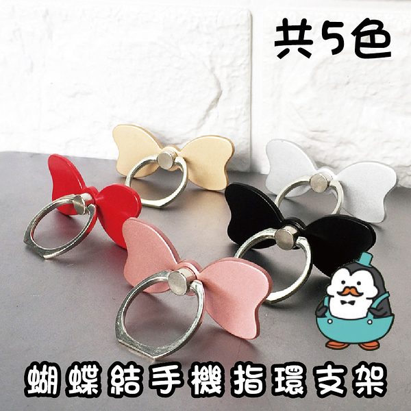 創意新款蝴蝶結懶人手機指環支架金屬指環扣 指環 支架 實用 手機週邊 夾娃娃機推薦