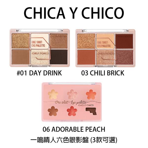 CHICA Y CHICO 一鳴晴人六色眼影盤