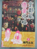 【書寶二手書T8/漫畫書_MJG】京都風戀愛攻略3_柴門