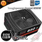 [ PC PARTY ] 曜越 Thermaltake Tough Power Grand 850W 白金牌 模組化