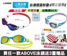 ABOVE Mars Air Plus+ 氣墊廣角泳鏡(3色可選再送3重贈品) 鐵人三項蛙鏡 泳鏡 防霧