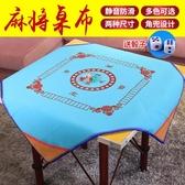 雙面加厚麻將桌布麻將機消音毯桌墊羊絨布正方形家用大號防滑帶兜DF