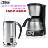 【超值組合+贈原廠奶泡機】荷蘭公主 246009+243000 Princess 1.2L美式咖啡機+自動冷熱奶泡機
