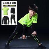 兒童運動緊身衣套裝跑步服速干衣訓練服