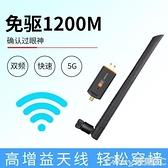 WIFI接收器 無線網卡1200M臺式機wifi5g雙頻筆記本電腦usb網絡接收器千兆主機  新品【99免運】