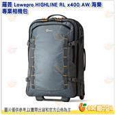 羅普 L183 Lowepro HIGHLINE RL x400 AW 海樂 專業拉桿滑輪相機包 旅行拉桿行李箱 附雨衣 公司貨