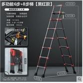 伸縮梯子家用人字梯多功能室內便攜五步梯鋁合金折疊伸縮升降樓梯 童趣潮品