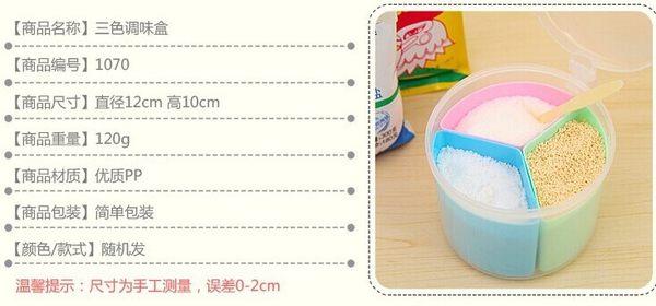[協貿國際]  塑料調味盒三格圓形可拆式調料盒 (3個價)