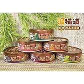 寵物家族-喜樂寵宴 泥貓道之極緻醇品肉泥罐85g*12罐-各口味可選