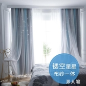 北歐夢幻雙層遮光蕾絲女兒房臥室客廳鏤空星星ins公主風窗簾 PA12893『男人範』