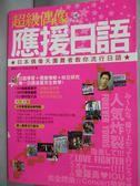 【書寶二手書T9/語言學習_HMY】超級偶像應援日語_蘿莉G.ATSUO_無光碟