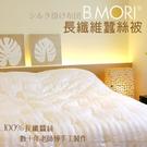 【碧多妮】長纖維純桑蠶絲被淨重0.5公斤-台灣製造-老師傅手工製造