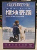 影音專賣店-P04-046-正版DVD*電影【極地奇蹟】-達柯塔高耶*果倫維奇